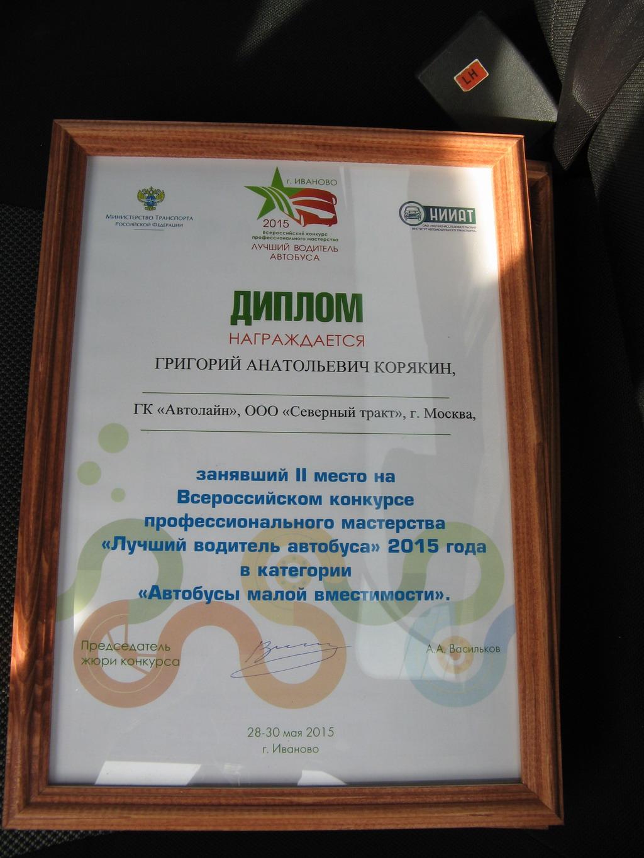 Поздравление с повышением в должности официально