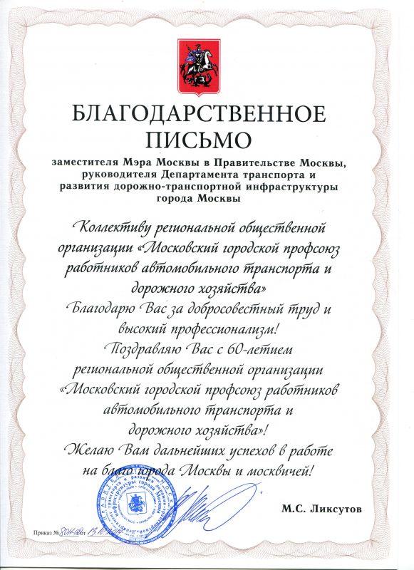 Поздравление заместителю мэра